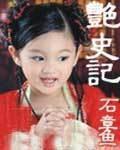 艷史記(ji)